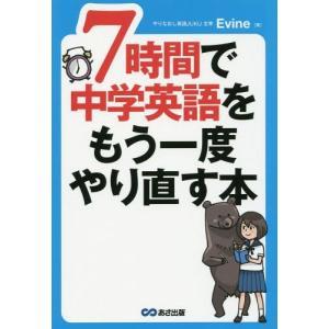 7時間で中学英語をもう一度やり直す本/Evine/著