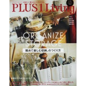 【送料無料選択可】PLUS1 Living  96 (別冊プラスワンリビング)/主婦の友社