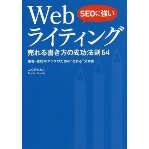 【送料無料選択可】SEOに強いWebライティング売れる書き方の成功法則64 集客・成約率アップのため...