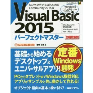 【送料無料選択可】Visual Basic 2015パーフェクトマスター Microsoft Visual Studio Community 2015