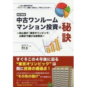 """すぐそこの4年後に迫る""""東京オリンピック""""は既に投資の通過点!これから区分マンション投資を始めるなら..."""