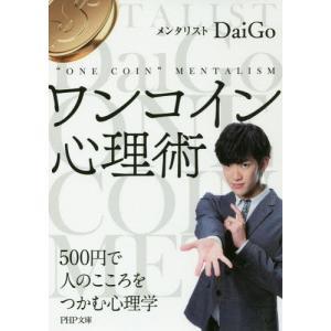 ワンコイン心理術 500円で人のこころをつかむ心理学 (PHP文庫)/DaiGo/著