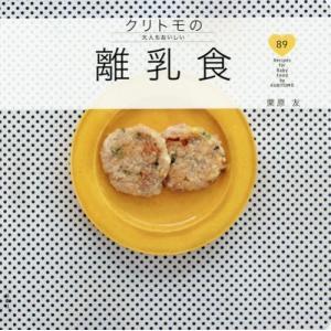 生後半年〜2歳児まで!食材からレシピを選べるインデックス付き!ちょっとした工夫で、ママもおいしく食べ...