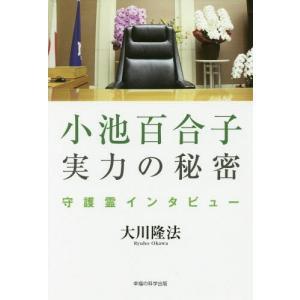 小池百合子実力の秘密 (OR)/大川隆法/著