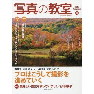 【送料無料選択可】写真の教室  66 (日本カメラMOOK)/日本カメラ社