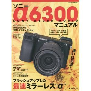 【送料無料選択可】ソニーα6300マニュアル (日本カメラMOOK)/日本カメラ社