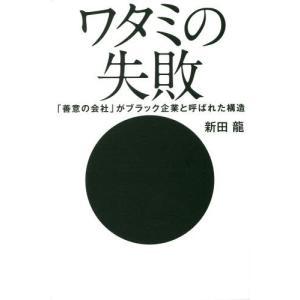 【送料無料選択可】ワタミの失敗 「善意の会社」がブラック企業と呼ばれた構造/新田龍/著