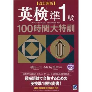英検準1級100時間大特訓 改訂新版 植田一三 著者 ,Michy里中 著者 の商品画像|ナビ