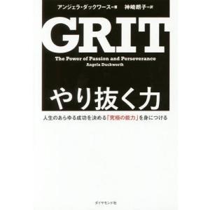 やり抜く力 人生のあらゆる成功を決める「究極の能力」を身につける / 原タイトル:GRIT/アンジェ...