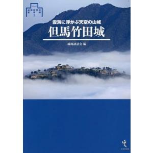 ※ゆうメール利用不可※新たな視点で掘り起こす竹田城の歴史!天空に聳え立ち、整然とならぶ累々たる石垣群...