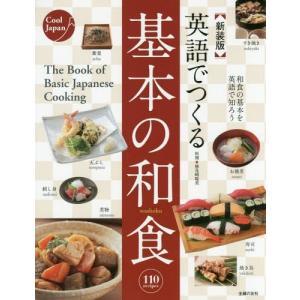 英語でつくる基本の和食 110 recipes (Cool)/検見崎聡美/料理 主婦の友社/編