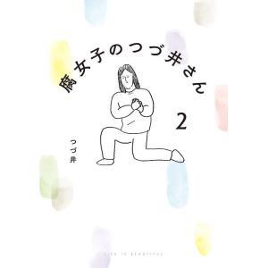 腐女子のつづ井さん 2 (ピクシブエッセイ)/つづ井/著(単行本・ムック)