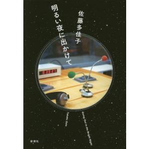 明るい夜に出かけて/佐藤多佳子/著