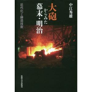※ゆうメール利用不可※近代日本史の扉は、黒船の大砲によって開かれた。西洋列強に軍事的に対抗すべく、富...