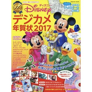 ディズニー・デジカメ年賀状2017 (インプレスムック)/エムディエヌコーポレーション
