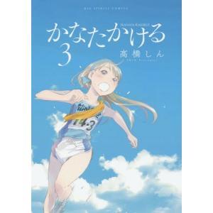 かなたかける 3 (ビッグコミックス)/高橋しん/著(コミックス)