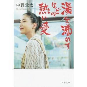 湯を沸かすほどの熱い愛 (文春文庫)/中野量太/著|neowing