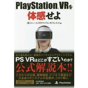 PlayStation VRを体感せよ/ソニー・インタラクティブエンタテインメント/著