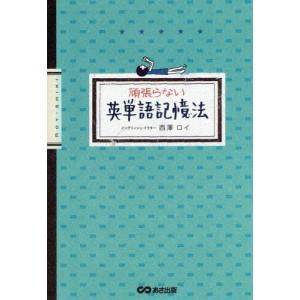頑張らない英単語記憶法/西澤ロイ/著