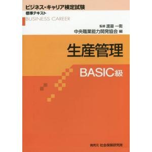 [書籍とのゆうメール同梱不可]/【送料無料選択可】[本/雑誌]/生産管理BASIC級/渡邉一衛/監修