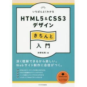 """※ゆうメール利用不可※レスポンシブWebデザインが""""当たり前""""の時代の、新しいHTML・CSSの書き..."""