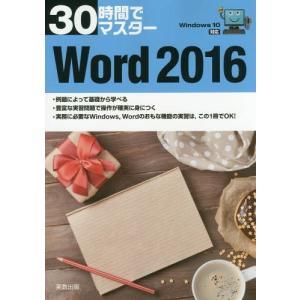[本/雑誌]/30時間でマスターWord 2016/実教出版企画開発部/編