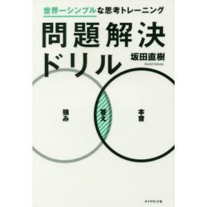 問題解決ドリルー世界一シンプルな思考トレ/坂田直樹/著