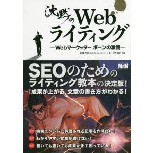 [本/雑誌]/沈黙のWebライティング Webマーケッターボーンの激闘/松尾茂起/著 上野高史/作画