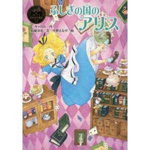 ふしぎの国のアリス / 原タイトル:Alice's Adventures in Wonderland...
