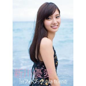 【送料無料選択可】新川優愛 1stフォトブック yua friend (TOKYO NEWS MOO...