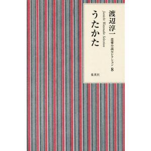 【送料無料選択可】うたかた (渡辺淳一恋愛小説セレクション)...
