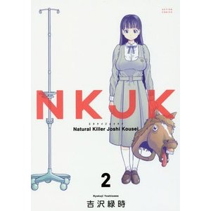 NKJK 2 (アクションコミックス/月刊アクション)/吉沢緑時/著(コミックス)