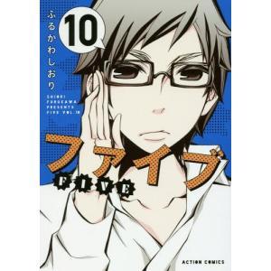 ファイブ 10 (アクションコミックス)/ふるかわしおり/著(コミックス)
