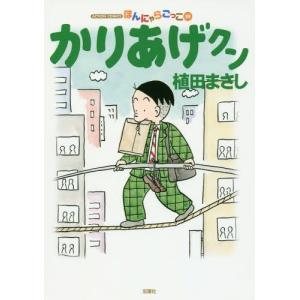 かりあげクン 59 (アクションコミックス)/植田まさし/著(コミックス)