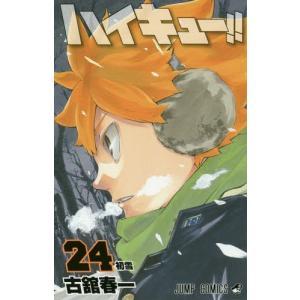 ハイキュー!! 24 (ジャンプコミックス)/古舘春一/著(コミックス)