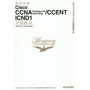 最短突破Cisco CCNA Routing and Switching CCE 200-125J 100-105J対応 技術評論社 エディフィストラ-ニング株式会社 単行本 ソフトカバー 中古の商品画像|ナビ