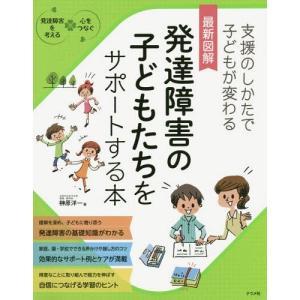[書籍とのゆうメール同梱不可]/[本/雑誌]/最新図解発達障害の子どもたちをサポートする本 支援のし...