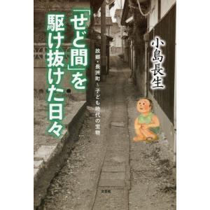 「せど間」を駆け抜けた日々 故郷・長洲町〜子ども時代の宝物/小島長生/著