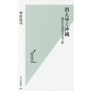 「大阪生まれの沖縄人二世」である著者は、一九九六年、沖縄の那覇に移住する。同年は「沖縄ブーム」の走り...