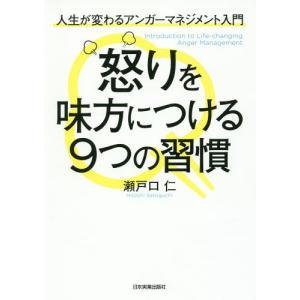 怒りを味方につける9つの習慣 人生が変わるアンガーマネジメント入門/瀬戸口仁/著