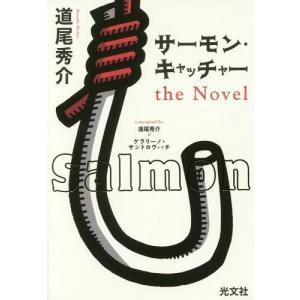 【送料無料選択可】サーモン・キャッチャー the Novel...