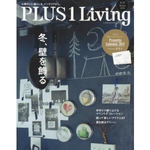 【送料無料選択可】PLUS1 Living  97 (別冊プラスワンリビング)/主婦の友社