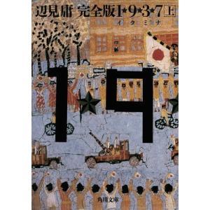 完全版 1★9★3★7 上 (文庫へ     3- 13)/辺見庸/〔著〕