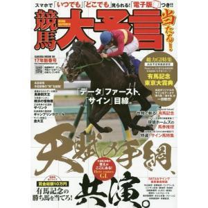 競馬大予言 17年新春号 (SAKURA MOOK  90)/笠倉出版社