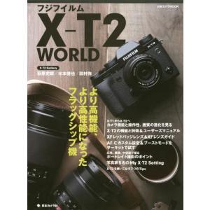 【送料無料選択可】フジフイルム X-T2 WORLD (日本カメラMOOK)/日本カメラ社