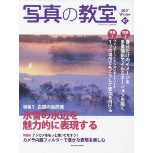 【送料無料選択可】写真の教室  67 (日本カメラMOOK)/日本カメラ社