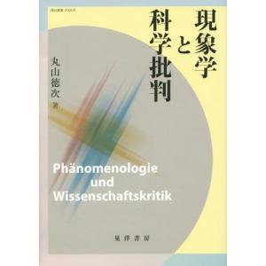[本/雑誌]/現象学と科学批判 (龍谷叢書)/丸山徳次/著|neowing