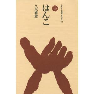 【ゆうメール利用不可】はんこ (ものと人間の文化史)/久米雅雄/著