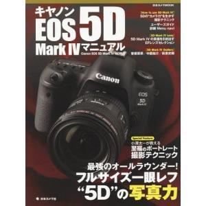 【送料無料選択可】キヤノンEOS5D Mark4マニュアル (日本カメラMOOK)/日本カメラ社