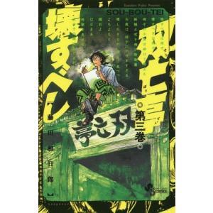 双亡亭壊すべし 3 (少年サンデーコミックス)/藤田和日郎/著(コミックス)